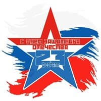 Поздравляем с Днем защитника отечества!!!!